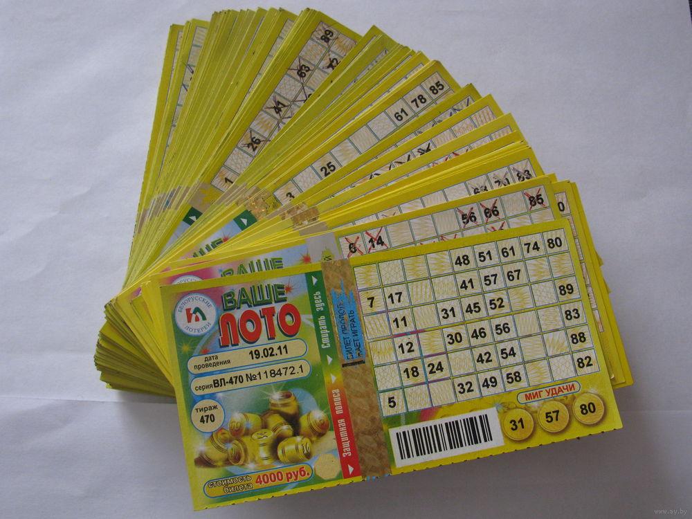 Много билетов лото смешные картинки