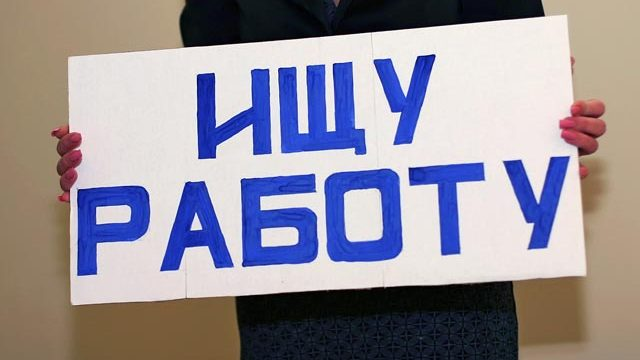 Безработица Беларусь