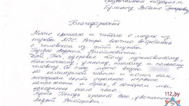 Письмо благорадности