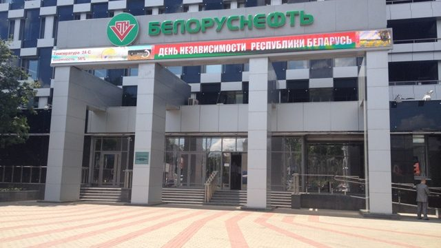 Госдепартамент США снял санкции с «Белоруснефти»