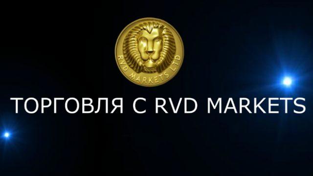 RVD Championship