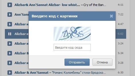 В соц. сети «ВКонтакте» появился новый вирус