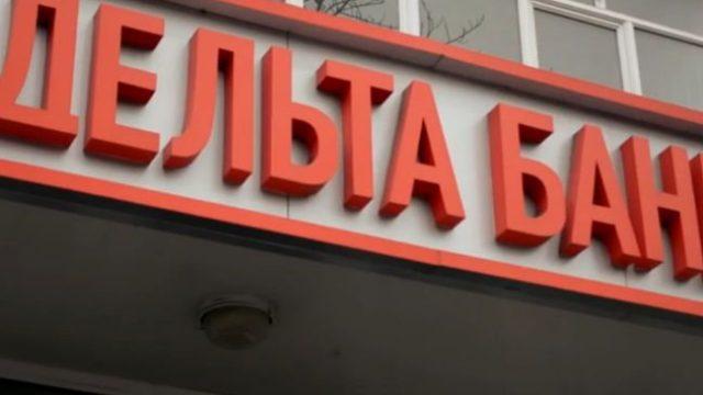 дельта банк банкрот