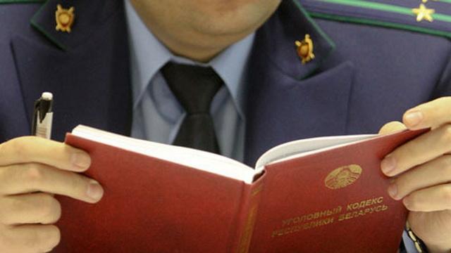 В Воложинском районе за ложный донос на милиционера возбуждено уголовное дело