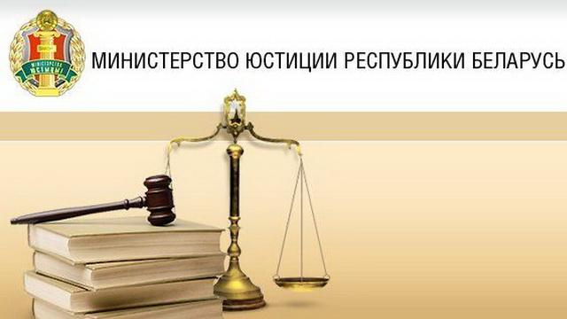 Минюст начал бесплатно консультировать население