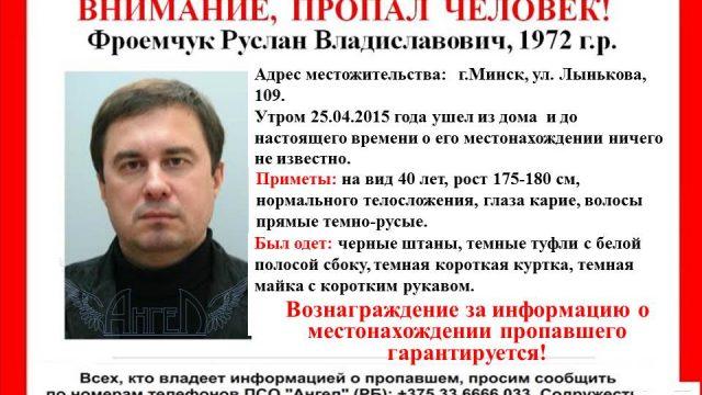 пропал Руслан Фроемчук