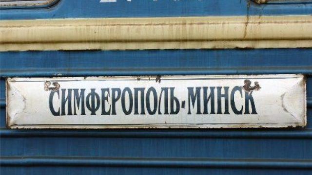 поезд Минск-Симферополь