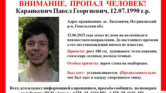 В Гомельской области пропал 25-летний парень