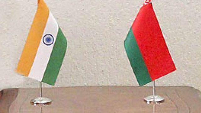 Беларусь и Индия