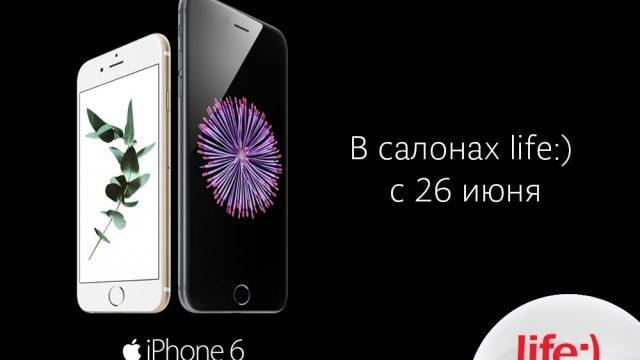 Life :) объявил о старте продаж  iPhone 6 и iPhone 6 Plus