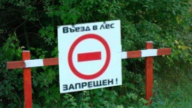 Запрет