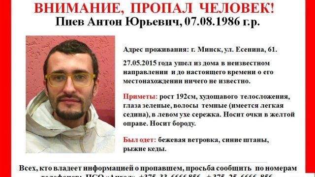 В Минске пропал автор скандального видео про метро