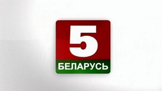 """Спортивный телеканал """"Беларусь 5"""" с 1 июля станет общедоступным"""