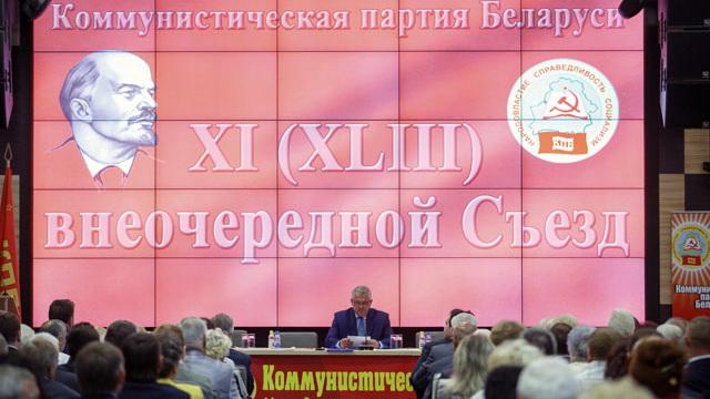 На предстоящих президентских выборах коммунисты намерены поддержать Лукашенко