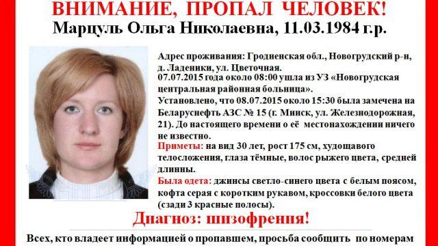 В Минске ищут психически больную женщину, которая сбежала из больницы