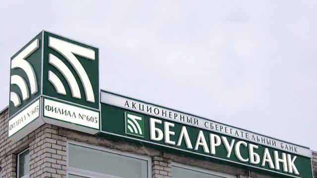 """""""Беларусбанк"""" в 2014 году занял 12 место в списке крупнейших банков Центральной и Восточной Европы"""