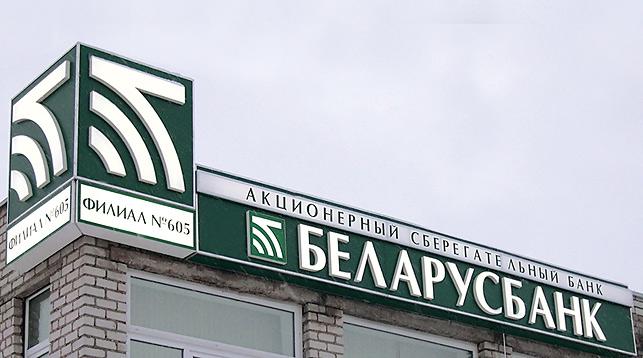 """""""Беларусбанк"""" улучшил условия кредитования для малого и среднего бизнеса"""