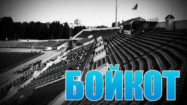 Белорусские футбольные фанаты объявили бойкот