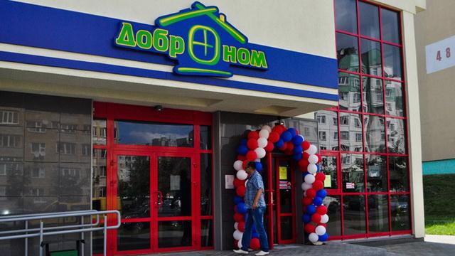 """Минторг на 90 дней приостановил работу 177 магазинов """"Доброном"""""""