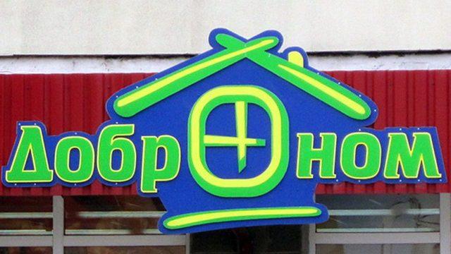 """Минторг разрешил """"Доброному"""" возобновить работу с 21 июля"""