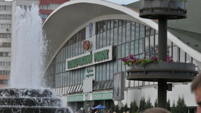 Рынки Минска