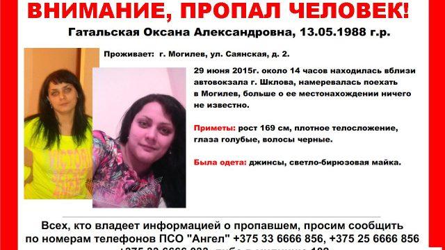 По дороге из Шклова в Могилев пропала девушка
