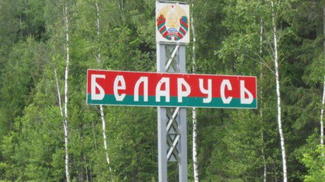Трое иностранных граждан задержаны за попытку незаконного пересечения белорусской границы