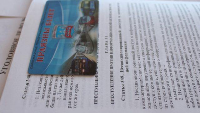 За подделку проездных минчанин привлечён к уголовной ответственности