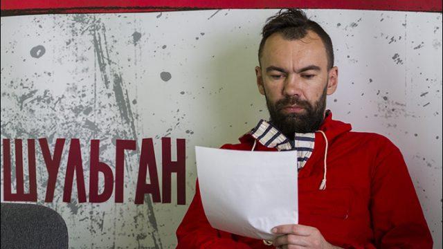 Юрий Шульган отказался от участия в президентских выборах