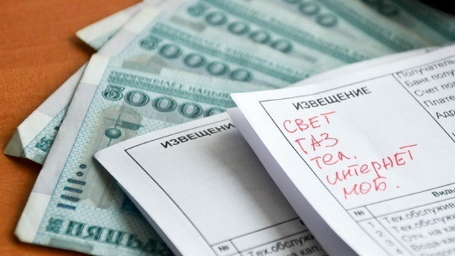 Население Беларуси будет полностью оплачивать услуги ЖКХ в 2018 году