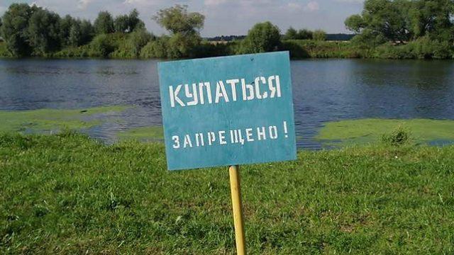 Запрет на купание