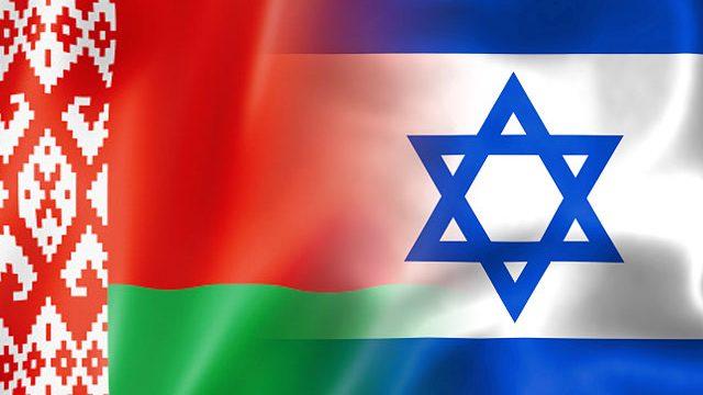 Беларусь и Израиль