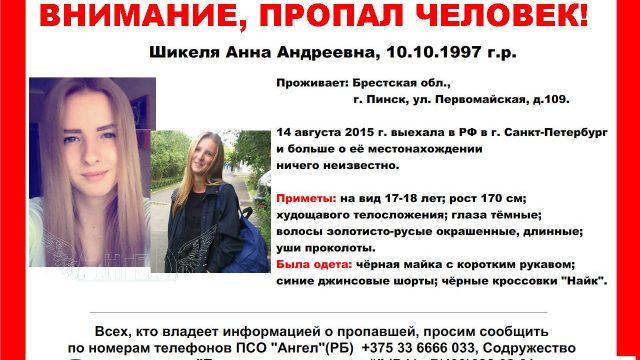 пропала Анна Шикеля