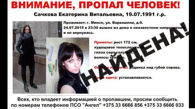 Убийца Екатерины Сачковой завернул ее тело в простыню и закопал