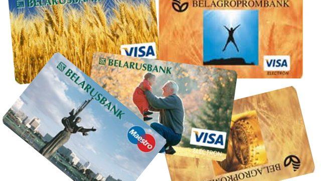 Беларусьбанк: Ночью 19 августа возможен сбой в работе пластиковых карт