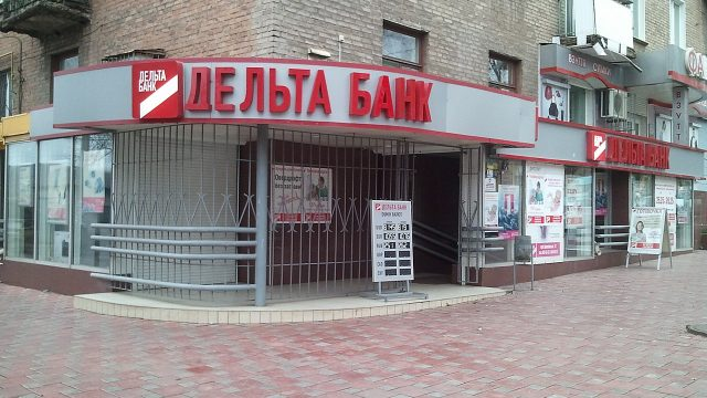 Дельта - Банк