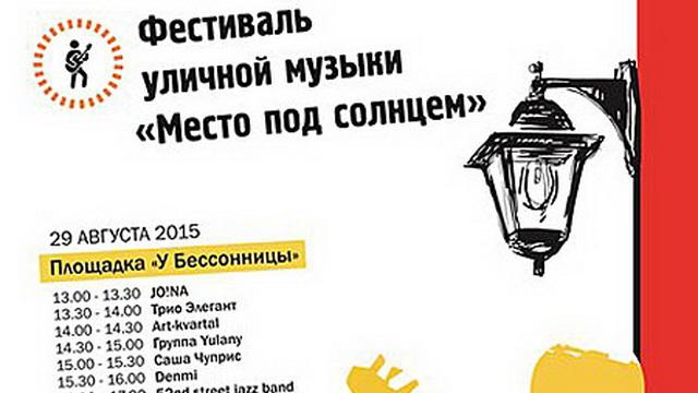 29 августа в Минске пройдёт фестиваль уличной музыки