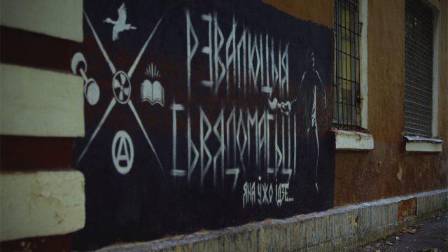 Графиити