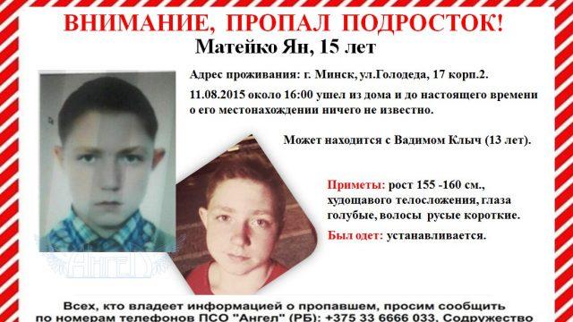 В Минске пропал 15-летний подросток