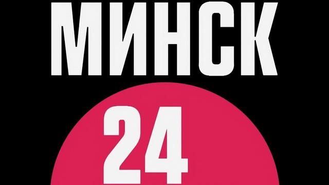 "Телеканал ""Минск 24 ДОК"" меняет название на ""Мiнск TV"""