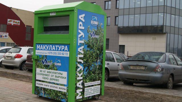 С начала года минчане собрали 150 т мукулатуры и 5 тыс. книг в специальные контейнеры
