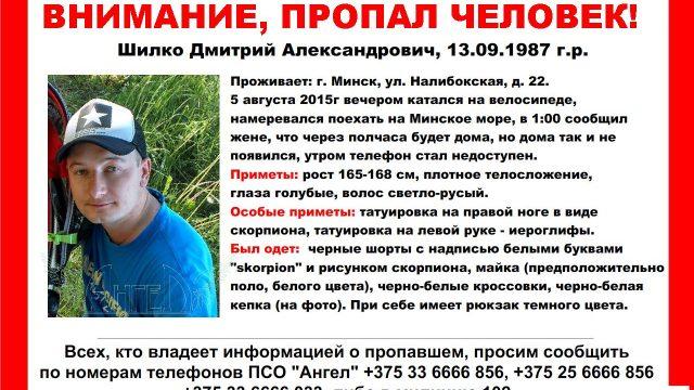 В Минске разыскивают 27-летнего пропавшего минчанина
