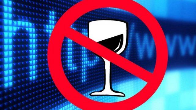 Мининформ закрыл доступ к сайту по доставке алкоголя