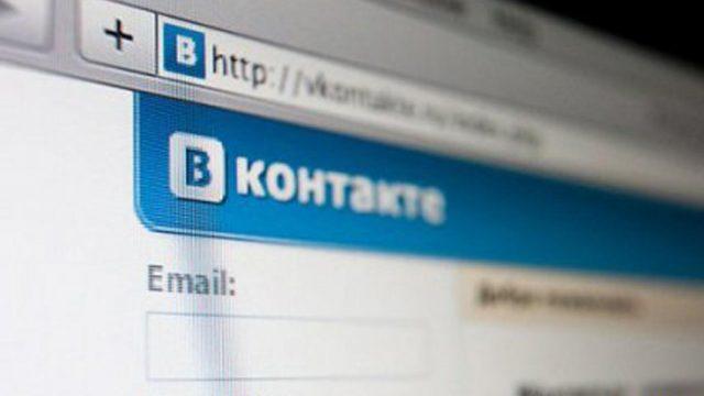 """Сбой """"ВКонтакте"""""""