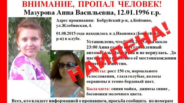 Пропавшая под Бобруйском девушка найдена живой