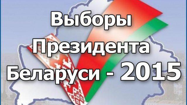 Выборы президента 2015