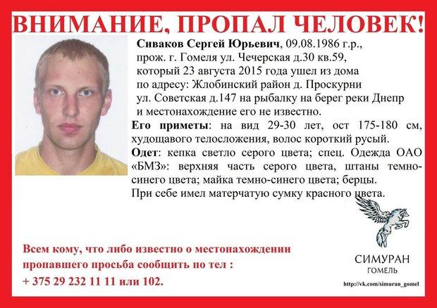 В Жлобинском районе мужчина пошел на рыбалку и исчез