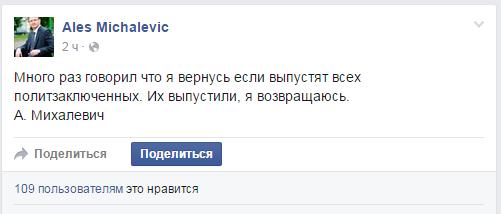 Статус Михалевича