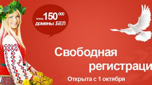 регистрация кириллических доменов .БЕЛ