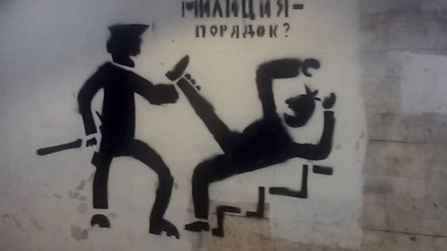 граффити милиция избила инвалида